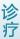 武汉白癜风医院白癜风诊疗