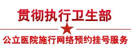 武汉白癜风医院网上预约挂号