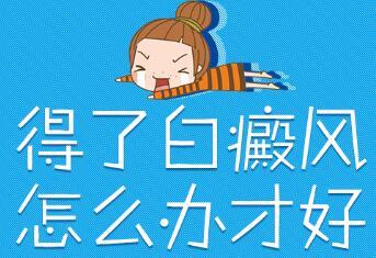 咸宁白癜风环亚真挚