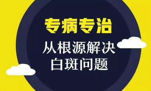 武汉白癜风白斑越治越大怎么办