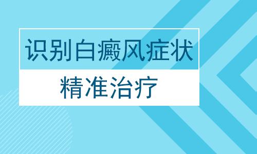 武汉白癜风初期症状特点有哪些
